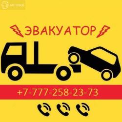 Услуги эвакуатора Усть-Каменогорск.