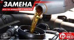 Pro oil service