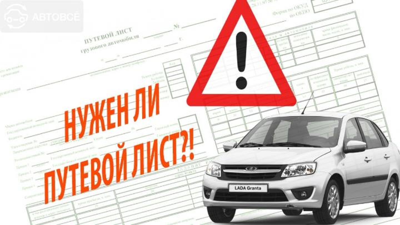 В Казахстане хотят исключить путевые листы для легковых автомобилей