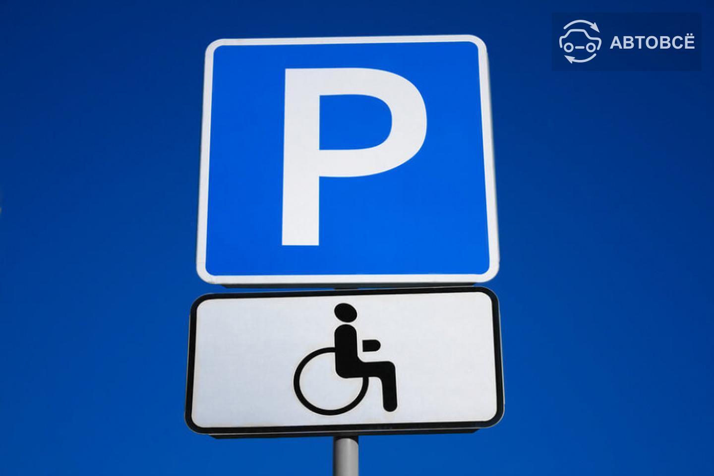 287 инвалидов ошибочно оштрафовали в Алматы