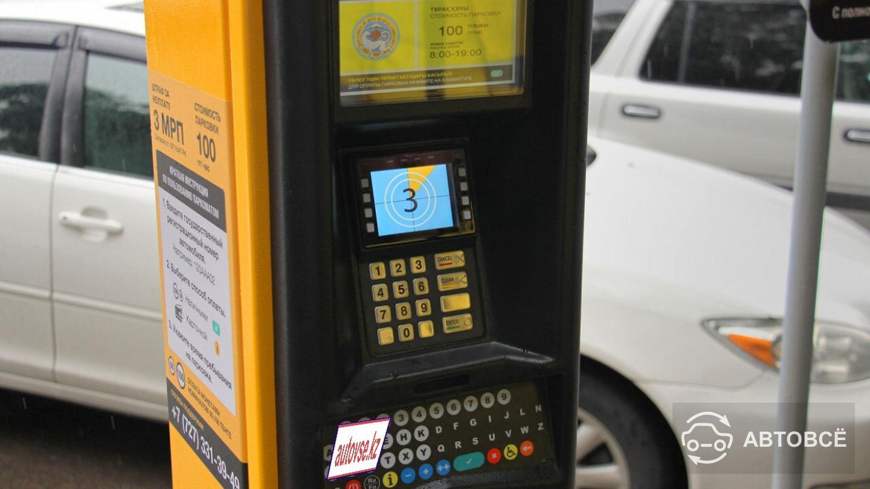 В Алматы на некоторых участках парковка временно станет бесплатной